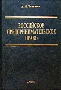 Российское предпринимательское право Толкачев