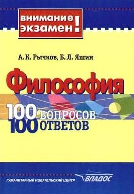 Философия: 100 вопросов - 100 ответов. Учебное пособие для студентов вузов