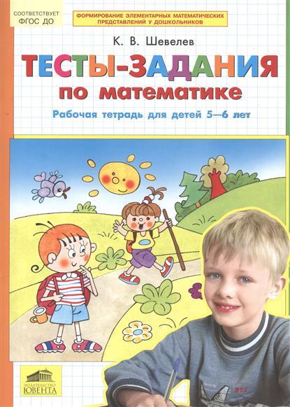 Шевелев К. Тесты-задания по математике. Рабочая тетрадь для детей 5-6 лет