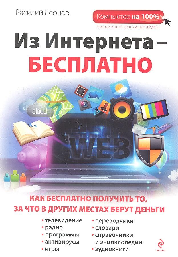 Леонов В. Из Интернета - бесплатно ISBN: 9785699582525 качаем из интернета бесплатно