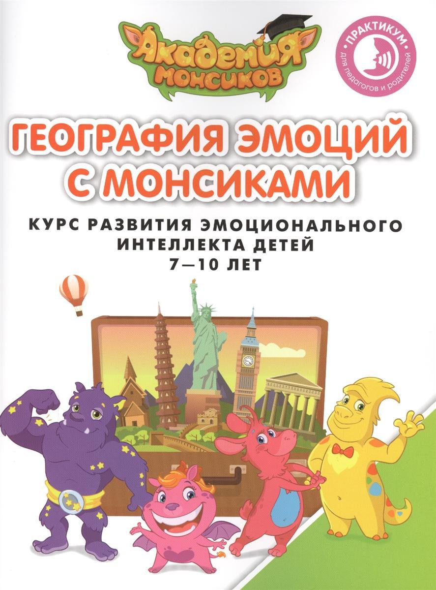География эмоций с Монсиками. Курс развития эмоционального интеллекта детей 7-10 лет. Практикум для педагогов и родителей