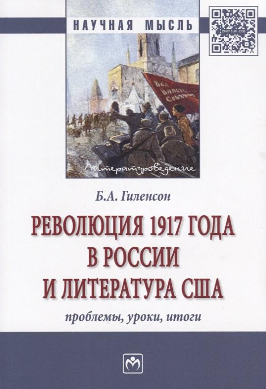 Гиленсон Б. Революция 1917 года в России и литература США. Проблемы, уроки, итоги