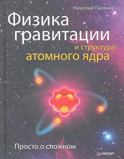 Физика гравитации и структура атомного ядра Просто о сложном