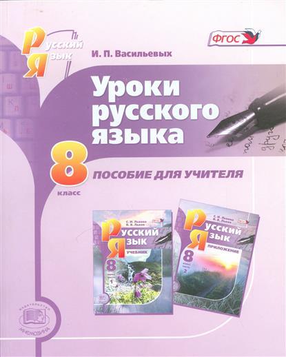 Уроки русского языка. 8 класс. Пособие для учителя к учебнику С.И. Львовой