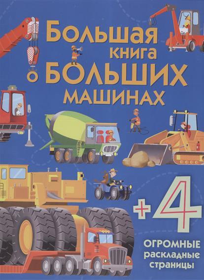 Талалаева Е. (отв. ред.) Большая книга о больших машинах (+4 огромные раскладные страницы) ISBN: 9785699876693