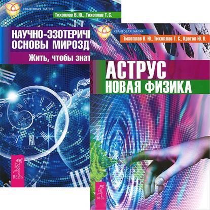 Аструс. Новая физика. Научно-эзотерические основы мироздания. Книга 1 (комплект из 2 книг) аструс новая физика физика веры комплект из 2 книг