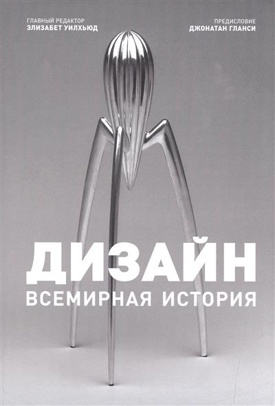 Дизайн. Всемирная история