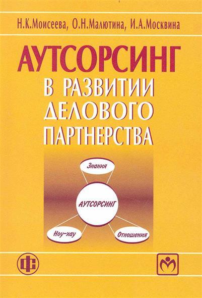 Моисеева Н., Малютина О., Москвина И. Аутсорсинг в развитии делового партнерства рецепты для мультиварки polaris