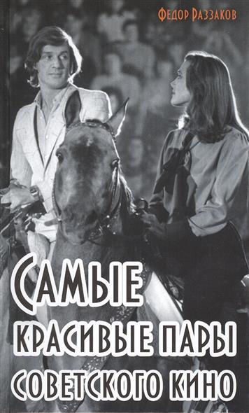 Раззаков Ф. Самые красивые пары советского кино