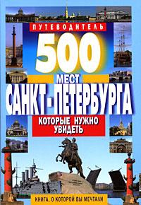 Потапов В.В. 500 мест Санкт-Петербурга кот. нужно увидеть