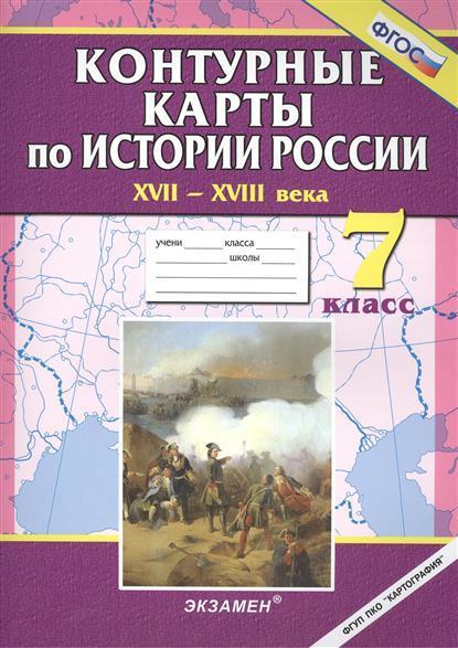 Контурные карты по истории России. XVII - XVIII века. 7 класс