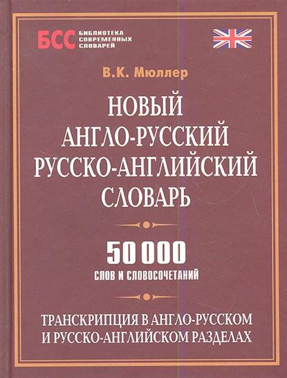 Новый англо-русский русско-английский словарь. 50000 слов