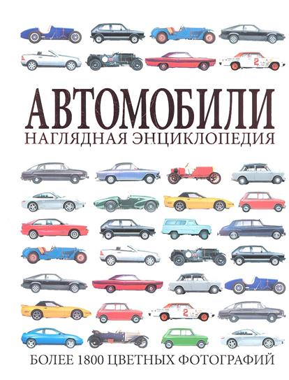 Автомобили. Наглядная энциклопедия