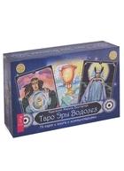 Таро Эры Водолея. 78 карт и книга с комментариями