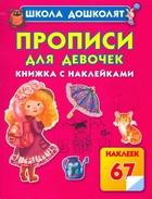 Прописи для девочек  Кн. с накл.