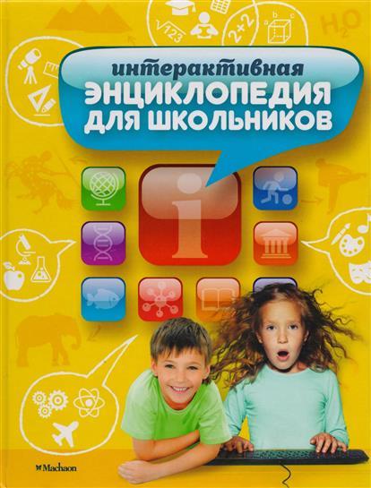 Интерактивная энц. для школьников