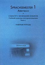Бюнтинг К. (ред.) Sprachsemester 1 Arbeitsbuch Учеб. компл. для продолж. Ч.1 Р/т