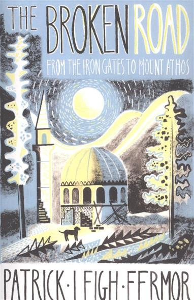 Fermor P.L. The Broken Road. From the Iron Gates to Mount Athos muse the road to the top