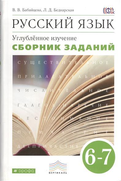Бабайцева беднарская дрозд русский язык сборник заданий 5 класс решебник