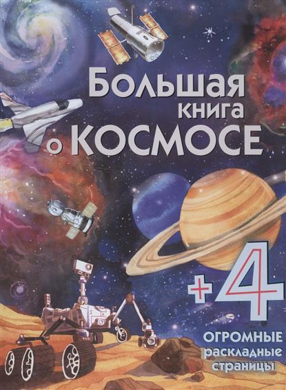 Талалаева Е. (отв. ред.) Большая книга о космосе (+4 огромные раскладные страницы)