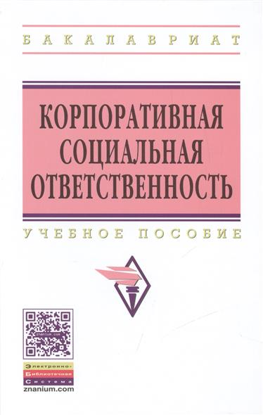 Корпоративная социальная ответственность: Учебное пособие