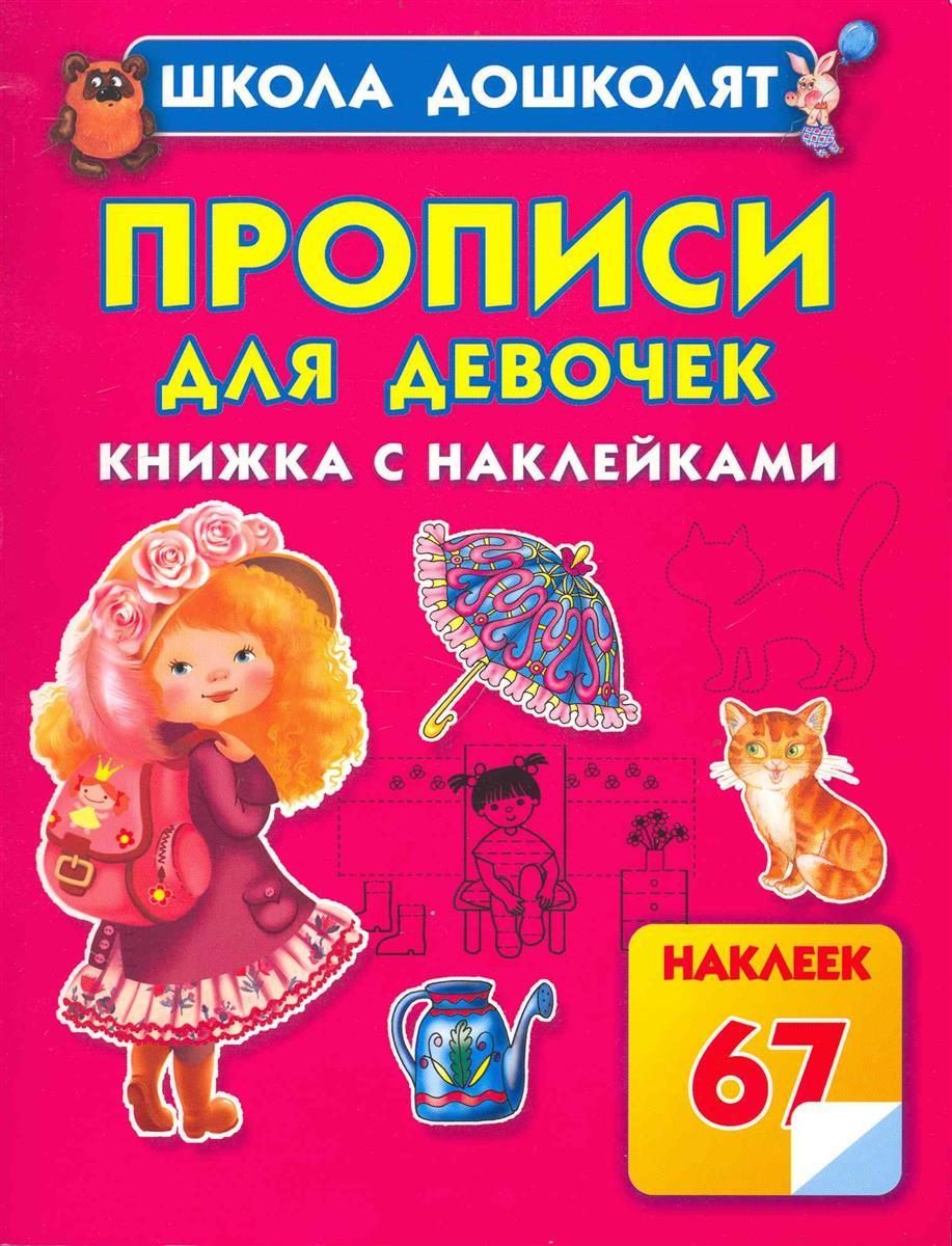 Жукова О. Прописи для девочек Кн. с накл. жукова о обучающие игры для девочек