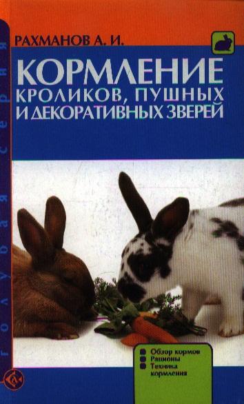 Рахманов А. Кормление кроликов пушных и декоративных зверей рахманов а свиньи содержание и кормление