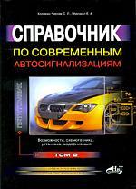Корякин-Черняк С., Мукомол Е. Справочник по современным автосигнализациям т.2