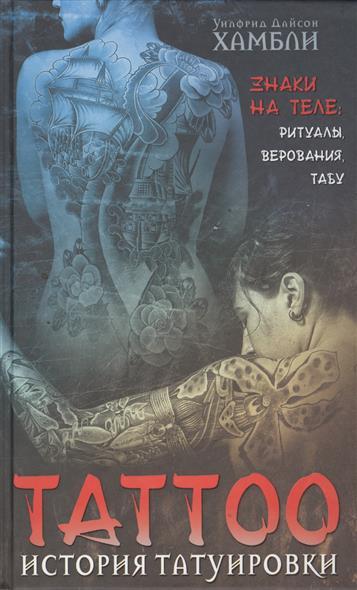 История татуировки. Ритуалы, верования, табу