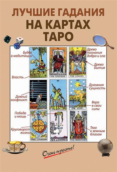 Лучшие гадания на картах Таро