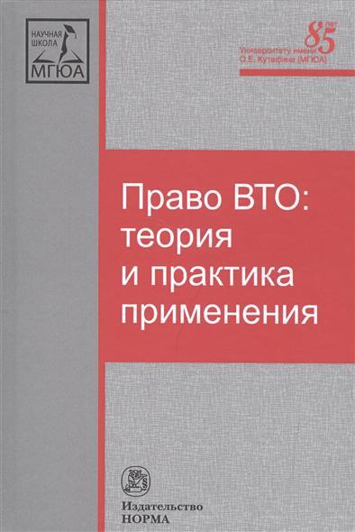 Право ВТО: теория и практика применения