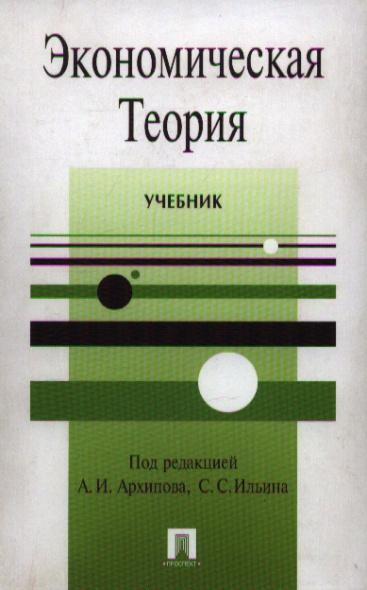 Архипов А., Ильин С. (ред.) Экономическая теория Учебник