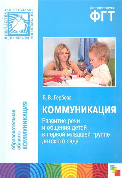 Коммуникация. Развитие речи и общения детей в первой младшей группе детского сада