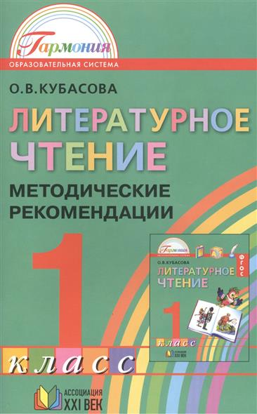 Литературное чтение. Методические рекомендации к учебнику для 1 класса общеобразовательных учреждений. Пособие для учителя. 2-е издание