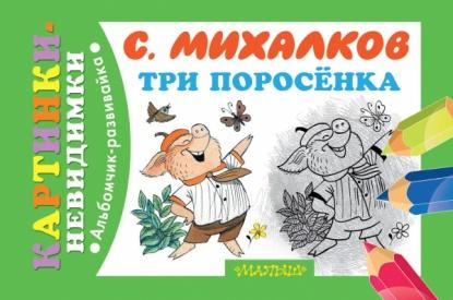 Михалков С. Три поросенка. Альбомчик-развивайка михалков м домашние уроки с развивающими заданиями для малышей три поросенка