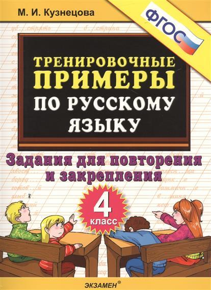 Тренировочные примеры по русскому языку. 4 класс. Задания для повторения и закрепления
