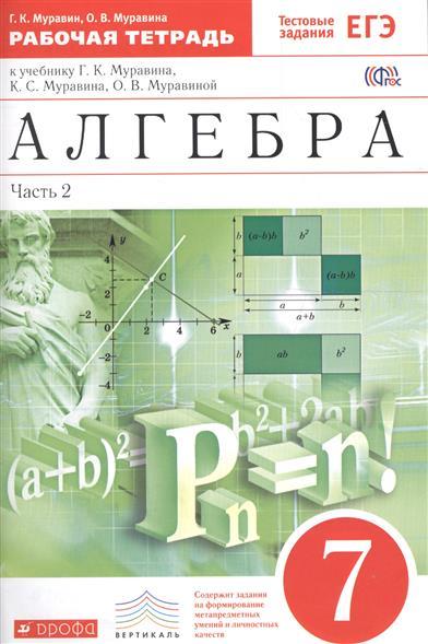 Муравин Г., Муравина О. Алгебра. 7 класс. Рабочая тетрадь к учебнику Муравина. Часть 2 (ФГОС) алгебра 7 класс рабочая тетрадь часть 2