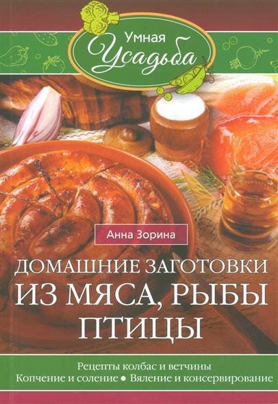 Зорина А. Домашние заготовки из мяса, рыбы, птицы. Рецепты колбас и ветчины, копчение и соление, вяление и консервирование