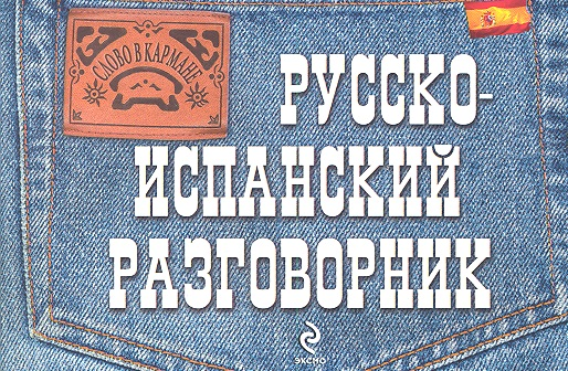 Бочарникова Т. Русско-испанский разговорник