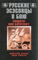 Русские эсэсовцы в бою Солдаты или каратели