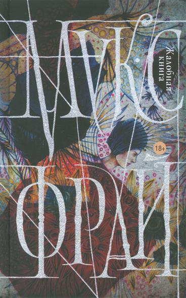 Фрай М. Жалобная книга ISBN: 9785170980888 жалобная книга