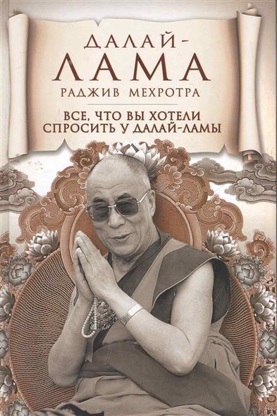 Все что вы хотели спросить у Далай-ламы