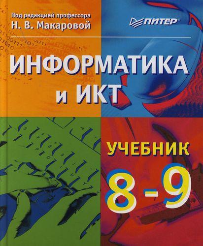 Информатика и ИКТ 8-9 кл Учебник