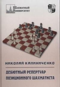 Калиниченко Н. Дебютный репертуар позиционного шахматиста ромеро а прадо о лондонская система дебютный репертуар за белых
