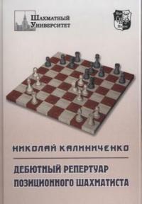 Калиниченко Н. Дебютный репертуар позиционного шахматиста паллисер р атака торре дебютный репертуар за белых