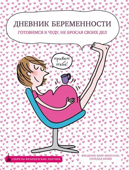 Дневник беременности. Готовимся к чуду, не бросая своих дел