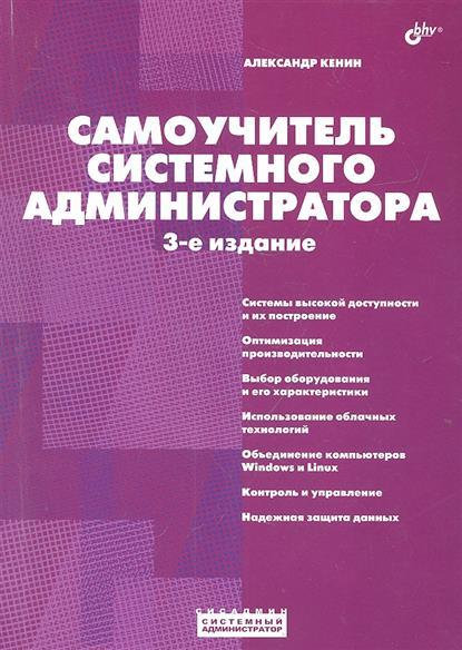 Кенин А. Самоучитель системного администратора. 3-е издание колисниченко д самоучитель системного администратора linux