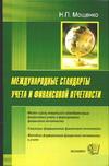 Международные стандарты учета и фин. отчетности