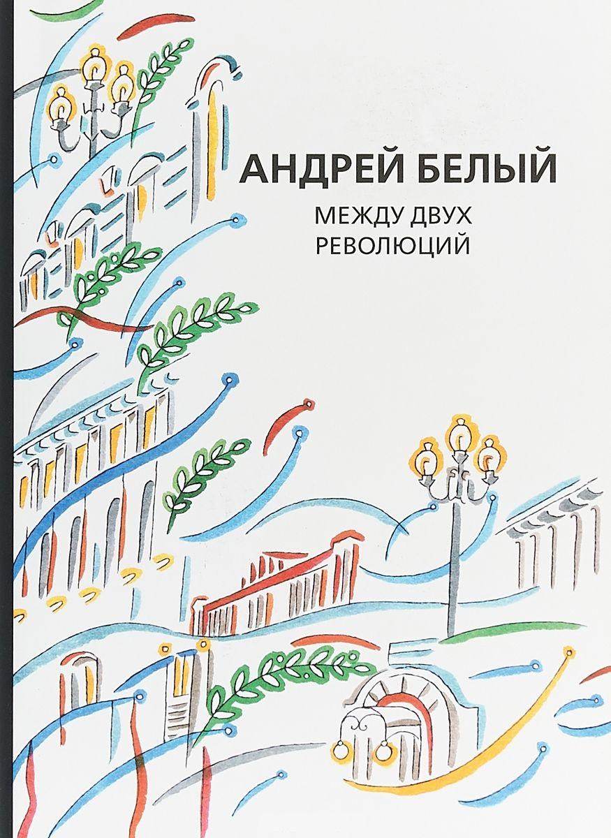 Белый А. Собрание сочинений. Том XIII. Между двух революций ISBN: 9785904962593