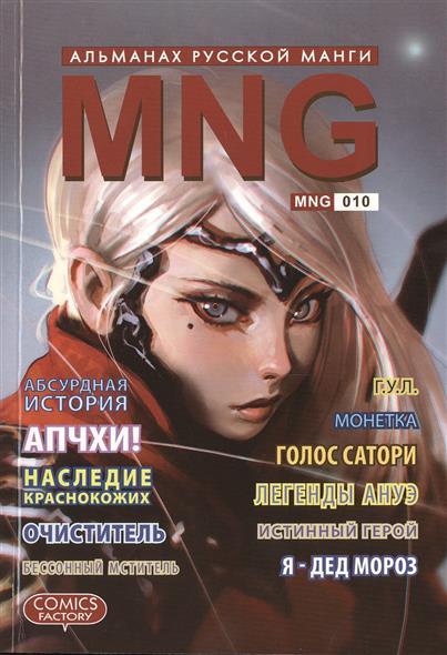 Кобышева А. (сост.) Альманах русской манги MNG, вып. 10